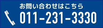 お問い合わせはこちら 011-231-3330