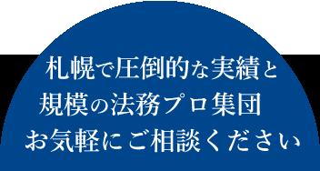 札幌で圧倒的な実績と規模の法務プロ集団 お気軽にご相談ください