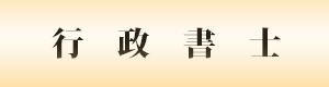資格者紹介(行政書士)